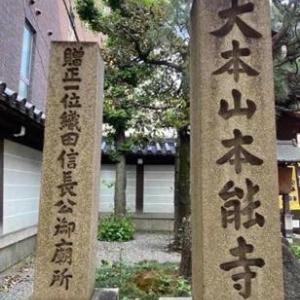 「本能寺の変」の日だったので本能寺へ参拝へ