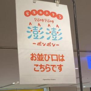 【行列の店】台湾カステラ 澎澎(ポンポン)