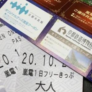 【嵐電】フリーきっぷでお得に1日京都観光