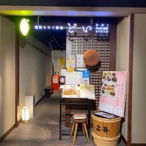 【京都】竈炊き立てごはん どい PLUS ONE KYOTO SUINA室町店