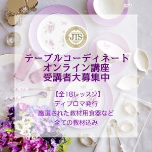 2021.2月〜JTSオンライン講座開講します!受講生募集〜