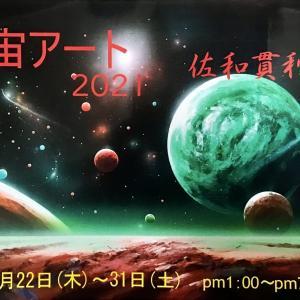 宇宙アート展2021~佐和貫利郎~