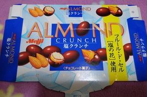 Meiji アーモンド