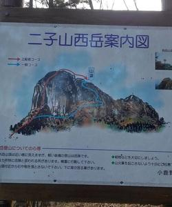 小鹿野ワーケーションツアーリポート ~ 二子山で独り遭難の憂き目。