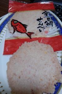 熱海ニューフジヤホテルの客室のお菓子 2種。