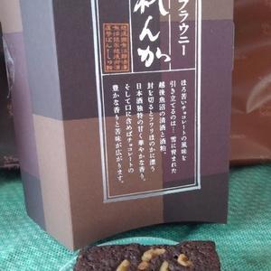 「 酒チョコレートブラウニー 雪國れんが 」は大人限定だね。