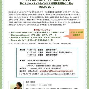 秋のオリーブオイル講座東京教室のご案内