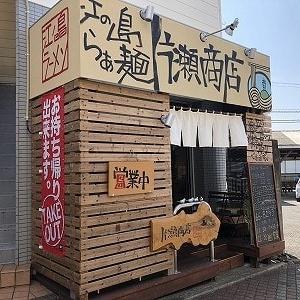 片瀬商店@江の島