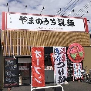 やまのうち製麺@平塚