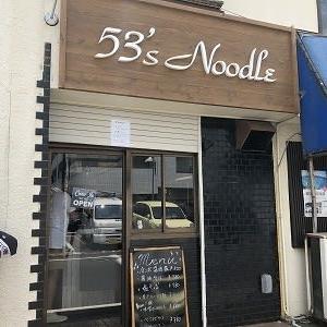 53's Noodle@湘南台