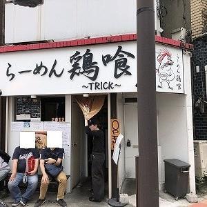 鶏喰@吉野町