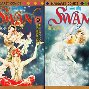 こんなに芸術論満載の作品だったとは!有吉京子「SWAN」〜昭和の少女マンガレビューその11