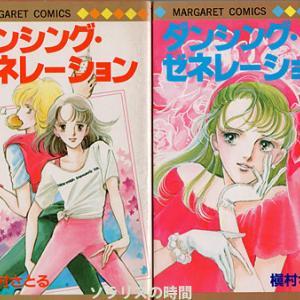 過去に読んだ少女マンガの中でベスト3に入るぐらい好き!「ダンシング・ゼネレーション」 「N・Yバード」槇村さとる〜昭和の少女マンガレビューその12