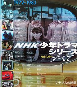 1970年代、私の好きなNHK少年ドラマシリーズ(1)「なぞの転校生」