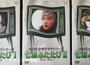 私の好きな70年代のNHK少年ドラマシリーズ(2)「七瀬ふたたび」