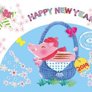 ☆ 新年あけましておめでとうございます