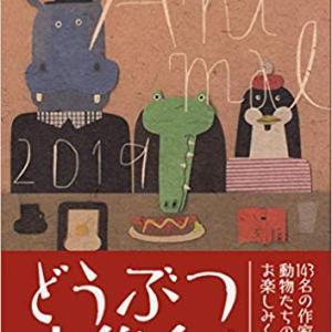 ☆ 【ANIMAL2019】