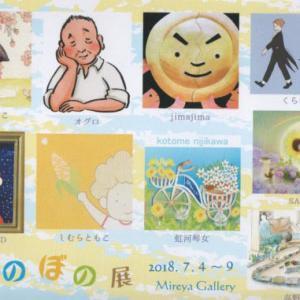 ☆ ほのぼの展2018