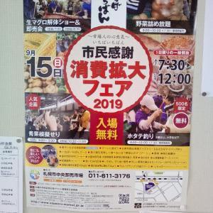 札幌中央卸売市場・消費拡大フェア2019