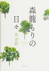 『森籠りの日々』
