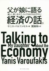 『父が娘に語る経済の話』