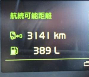 航続可能距離