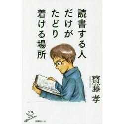 『読書する人だけがたどり着ける場所』