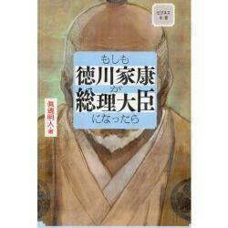 『もしも徳川家康が総理大臣になったら』