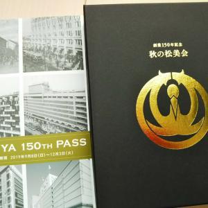 松屋 創業150年記念 2019秋の松美会 ゲストは井上芳雄さん♪