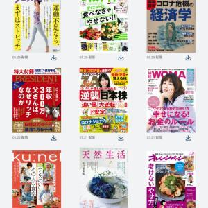 楽天マガジンで雑誌を楽しむ♪