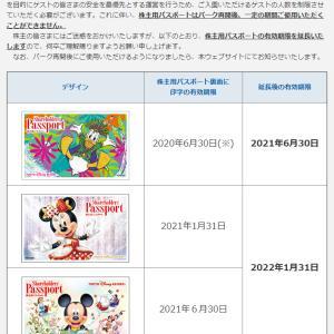 東京ディズニーリゾート 7月1日再開! 株主優待は再延長!