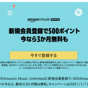Amazon Music UnLimited 3ヶ月無料+500ポイントプレゼント!