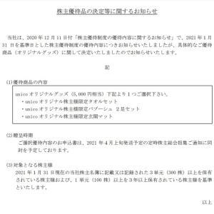 ミサワ 株主優待♪ バブーシュorタオル