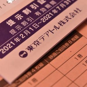 東京テアトル株主優待 &アスクル 株主優待