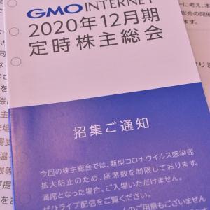 GMOインターネット 株主優待&配当 GMOフィナンシャルグループ株主総会招集通知