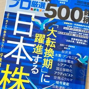 四季報発売! プロ厳選500銘柄