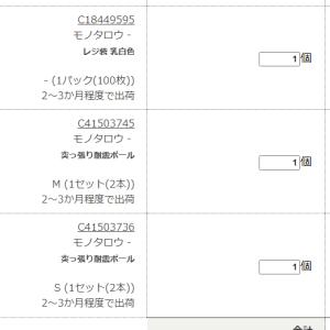 MonotaRO株主優待 6末期限!優待申し込み完了
