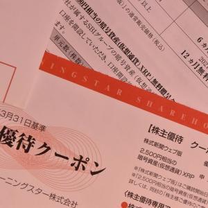 モーニングスター 株主優待 株式新聞WEB版&仮想通貨リップル