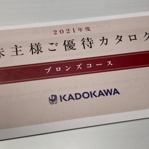 初取得♪ KADOKAWA 株主優待カタログ