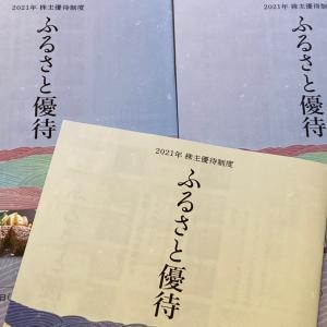 オリックス 株主優待カタログ Aコース&Bコース