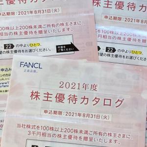 ファンケル 株主優待カタログ