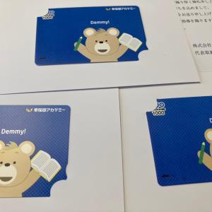 早稲田アカデミー 学究社 原田工業 カーリットホールディングス 株主優待♪