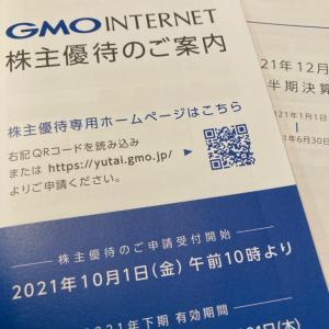 中国版リーマンショック? とGMOインターネット 株主優待案内と配当金
