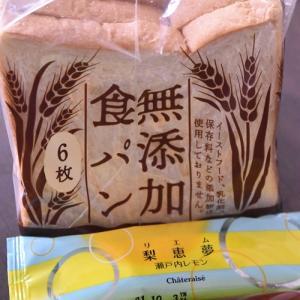 シャトレーゼの無添加食パンとおやつ