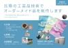 エンディング産業展 カタログ出展の件です。0611