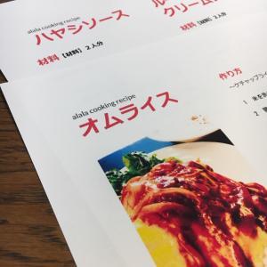 【料理初心者・苦手な方限定です】料理体験教室~洋食