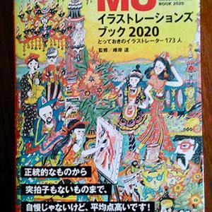 MJイラストレーションブック2020