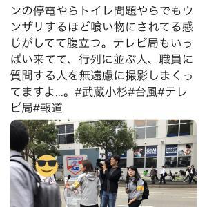 武蔵小杉タワーマンションの住民がフジテレビの取材班にキレる