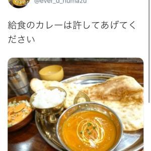 【画像】神戸・東須磨小学校の愚行に立ち上がるカレー店が話題に #カレーに罪はない