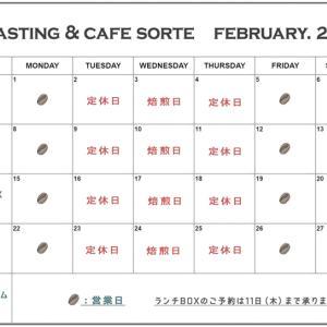 2月の営業予定(改訂版)